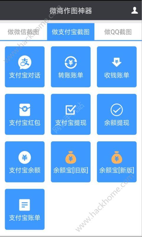 微商作图神器ios苹果版app下载图4: