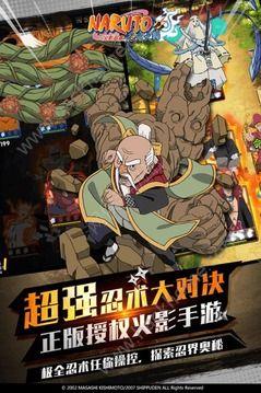 火影忍者忍者大师官方正版ios最新版图4: