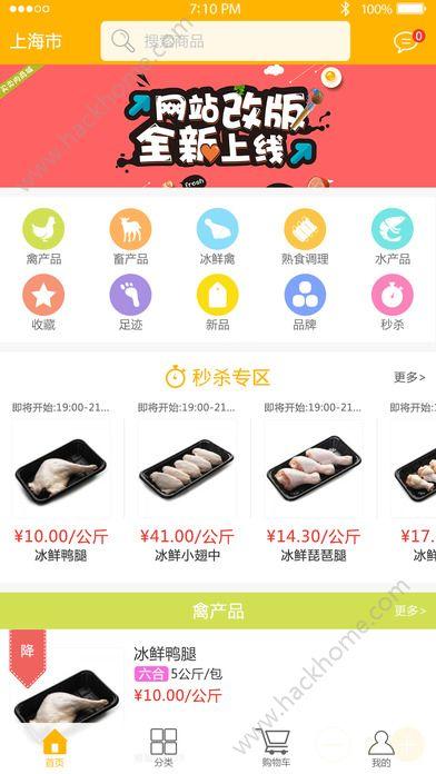 买卖肉商城官网app下载安装图2: