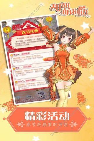 甜甜萌物语官网ios版图3: