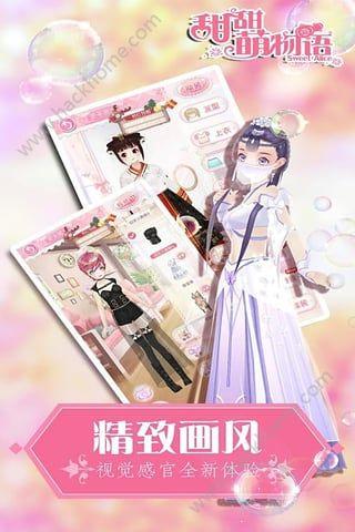 甜甜萌物语官网ios版图1: