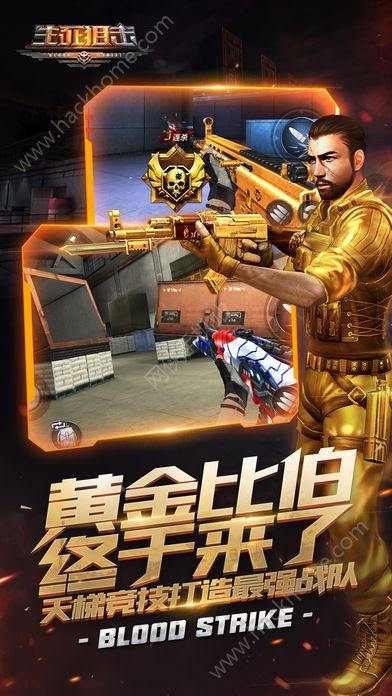 枪王之王生死狙击ios手机版下载图3: