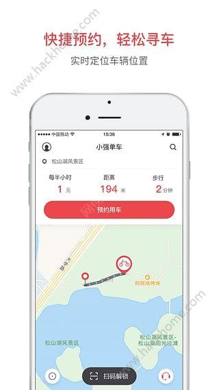 小毛驴单车app官方下载手机版图2: