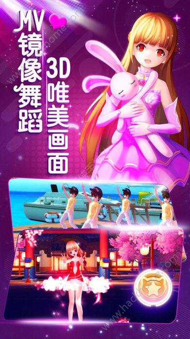 动漫炫舞世界手游官方唯一网站图2: