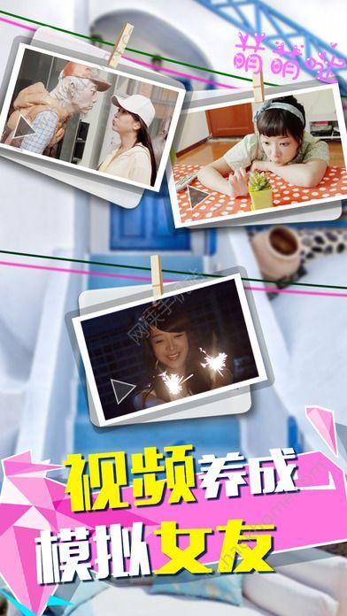 恋爱回忆手机游戏官方IOS版图4: