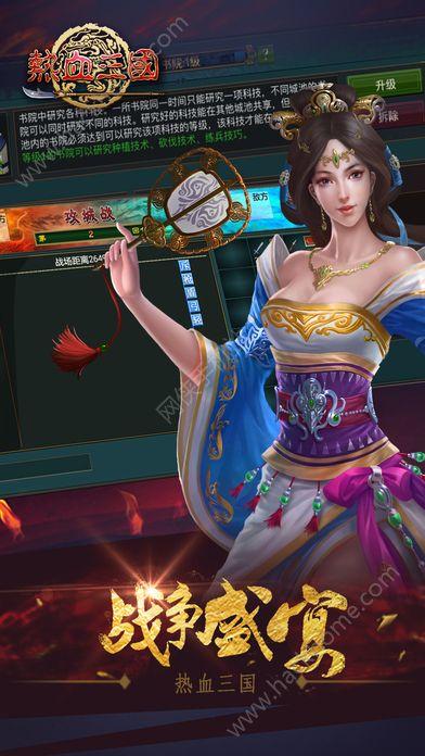 热血三国09版官网游戏正版下载图4: