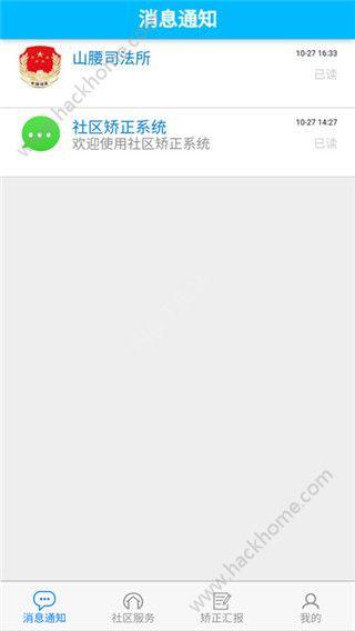 社区矫正系统平台app下载手机版图2: