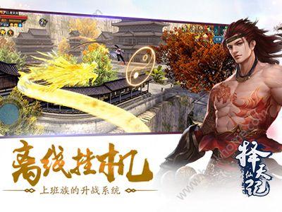 择天仙记官方ios苹果版游戏图2: