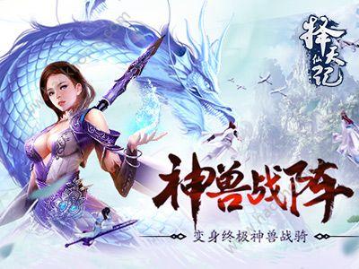 择天仙记官方ios苹果版游戏图4: