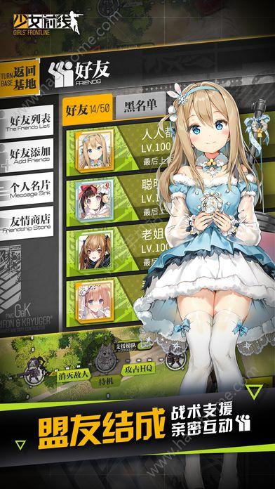 少女前线官网IOS版图2: