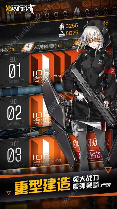 少女前线官网IOS版图4: