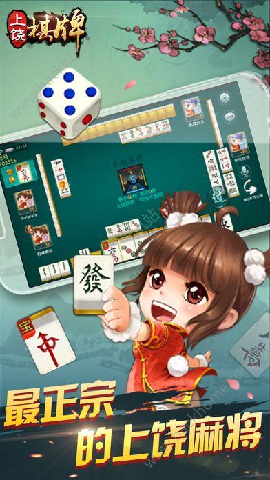 同城上饶棋牌官网安卓微信版图1: