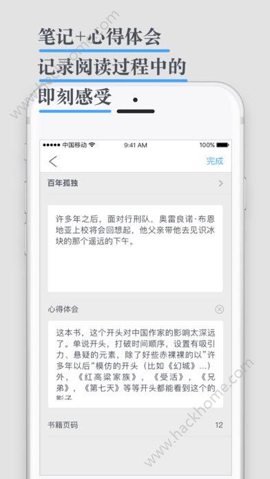 识墨笔记app官方下载安卓最新版图4: