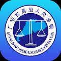 广东法院网司法公开平台