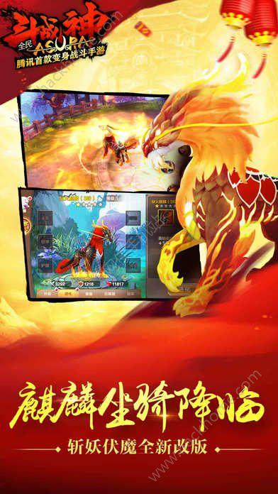 全民斗战神手游官网iOS版图2: