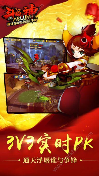 全民斗战神手游官网iOS版图4: