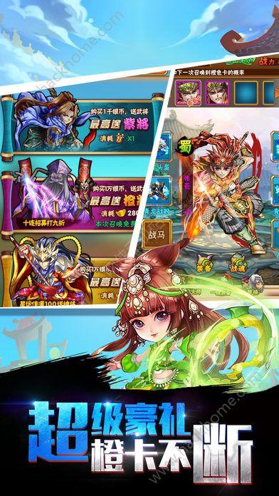 魔卡三国手游官方唯一网站图2: