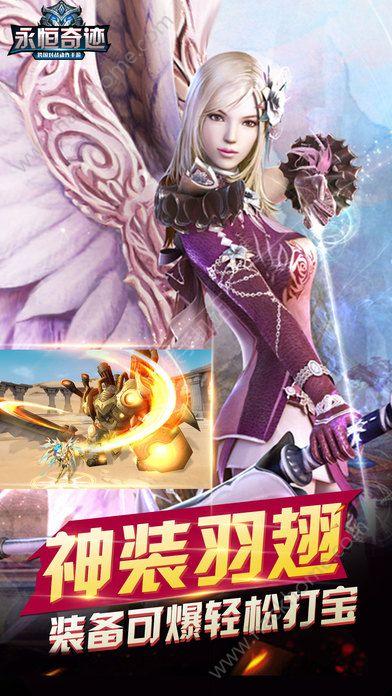 永恒奇迹王者之战官方网站手机游戏图2: