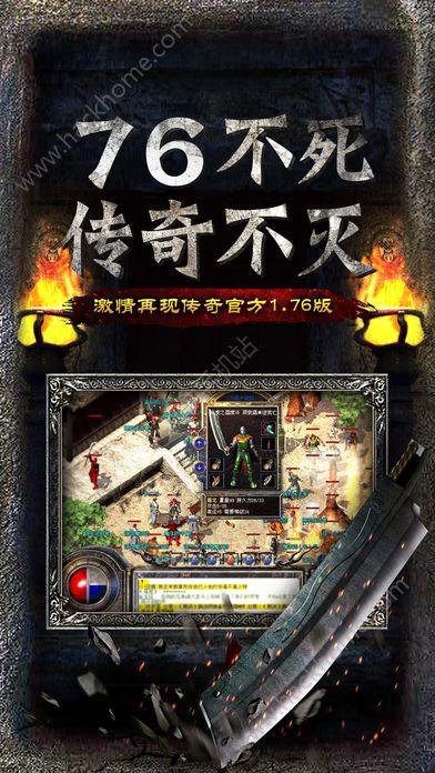 复古王者传奇官方网站手机游戏图2: