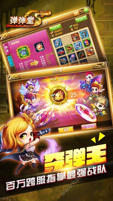 弹弹堂S一周年活动版本官网最新版图4: