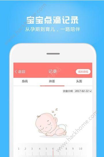妈妈孕育官网app下载手机版图2: