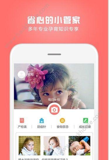 妈妈孕育官网app下载手机版图4: