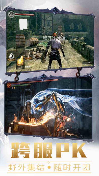 黑魂手机游戏官方网站图1: