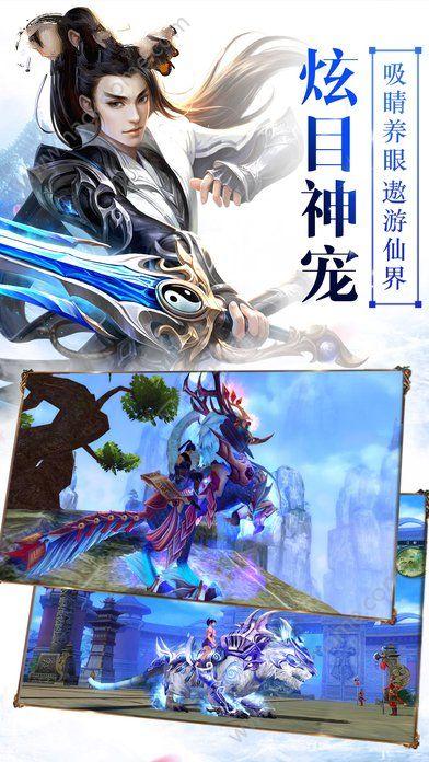 九界仙尊手机游戏IOS官方下载图4: