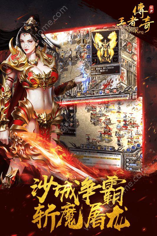王者传奇手游官方网站图5: