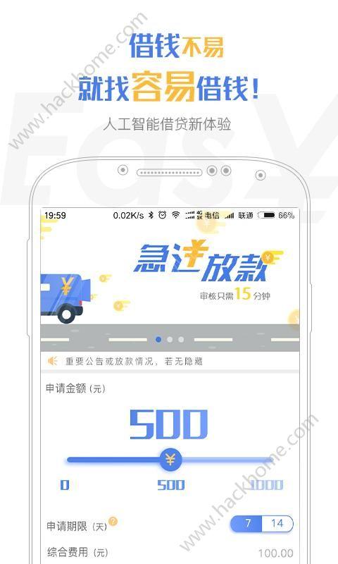 容易借钱官方版app下载安装图2: