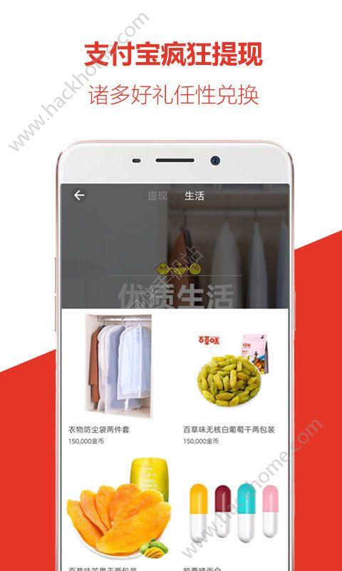 惠头条ios苹果版app官方软件下载安装图1: