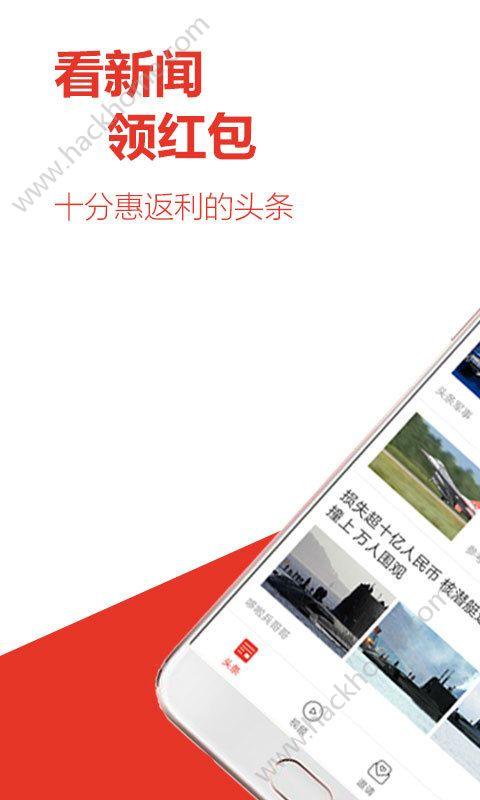 惠头条ios苹果版app官方软件下载安装图3: