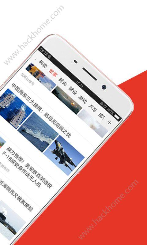 惠头条ios苹果版app官方软件下载安装图片1