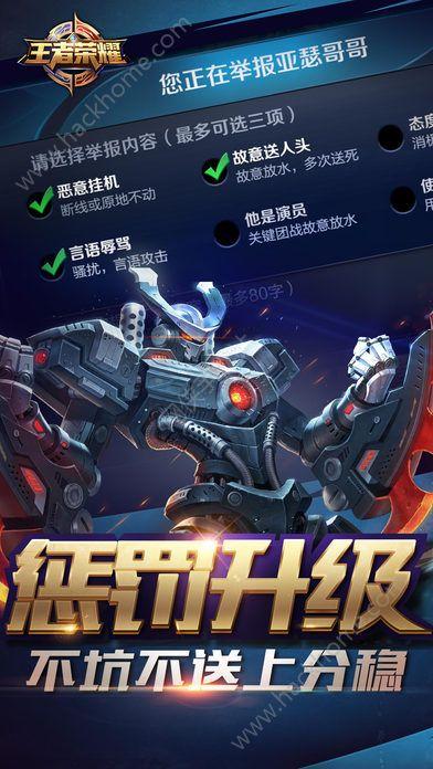 王者荣耀1.8.2.7官方最新版下载图4: