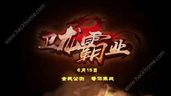 卫龙霸业官方网站下载游戏(卫龙辣条出品)图4: