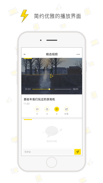 轻电科技app官网手机版下载图2: