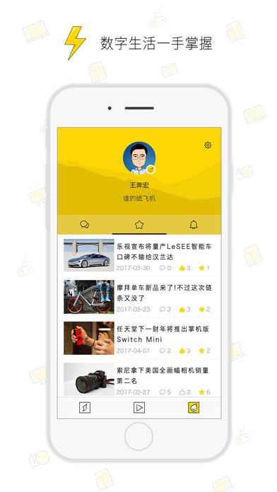 轻电科技app官网手机版下载图4:
