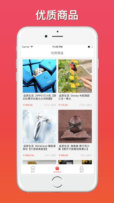 蘑菇街内部优惠券兑换码官网版app下载图2: