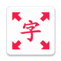 放大字体软件app下载 v1.10