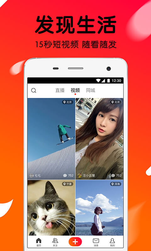 火三小视频app官方下载最新版图2: