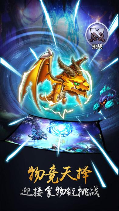 终极魔兽进化手游官方网站正版图4: