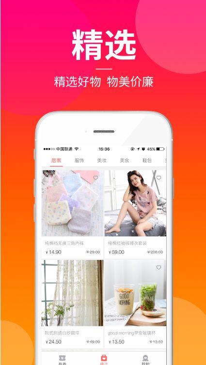 有券购物app官网下载图片1