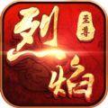 烈焰至尊手游官方网站最新版 v1.5.2