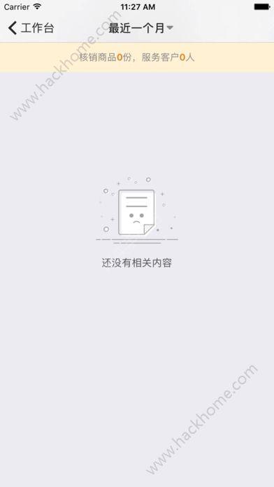 飞鹤母婴圈官网版app下载安装图2: