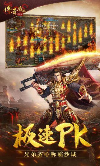 腾讯传奇霸业手机版下载最新版游戏图1: