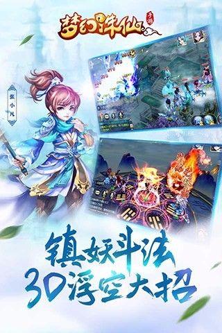 梦幻诛仙手游版官网图2: