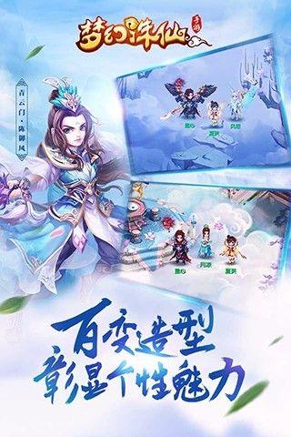 梦幻诛仙手游版官网图4: