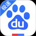 手机百度极速版app官网版下载 v12.19.0.11