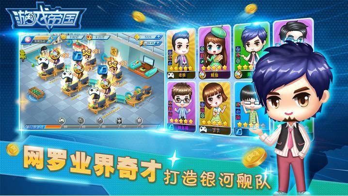游戏帝国下载手游官网安卓版图2: