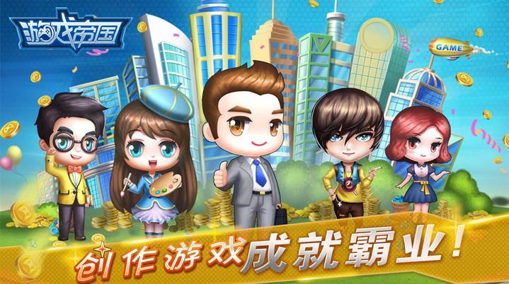 游戏帝国下载手游官网安卓版图4: